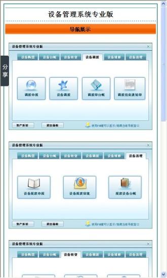 设备管理系统专业版