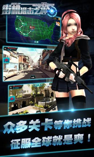 玩動作App|街机狙击之神免費|APP試玩