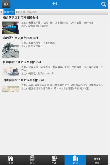中国书画艺术品