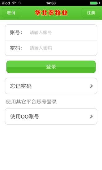 华北农牧业平台