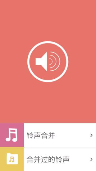 mp3铃声合并器