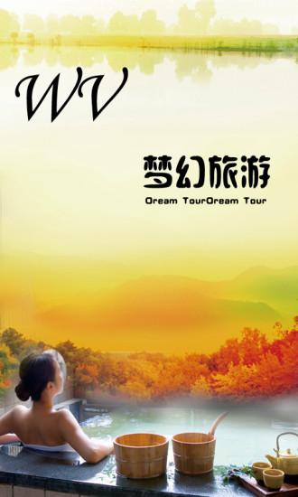 wv梦幻旅游