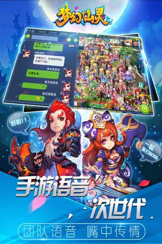 梦幻仙灵|玩遊戲App免費|玩APPs