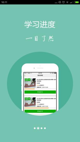 免費下載工具APP|高顿网校 app開箱文|APP開箱王