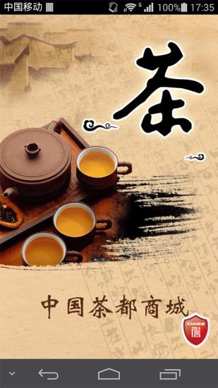 中国茶都商城