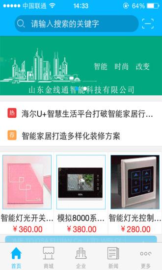 中国智能家居