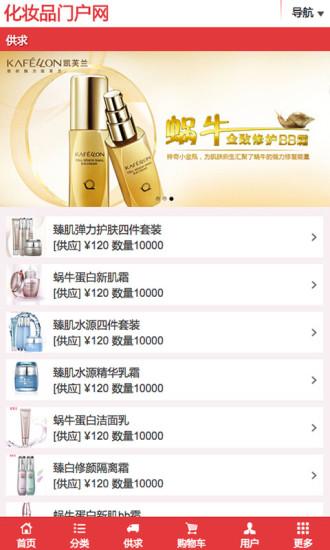 化妆品门户网