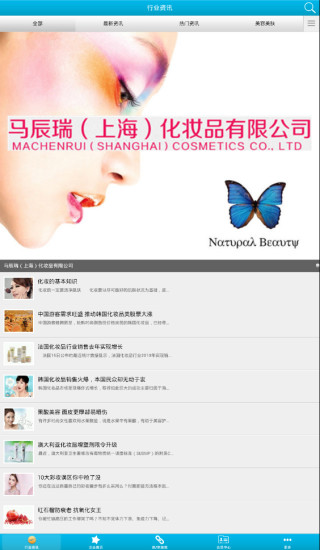 化妆品商城网