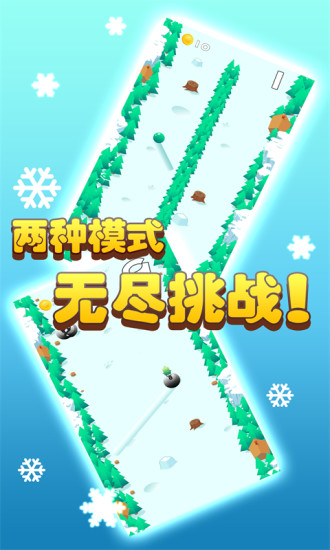 雪球大冒险