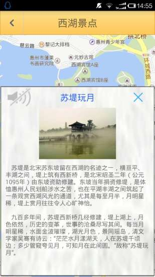 惠州西湖数字导游系统