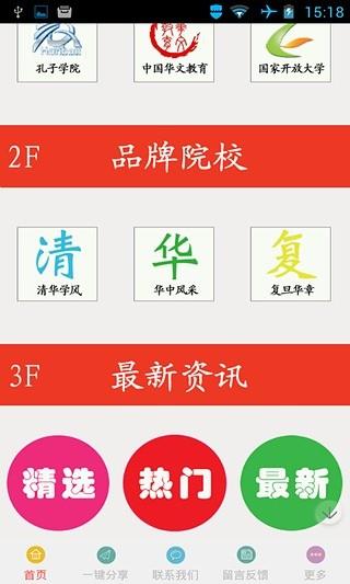 中国对外汉语网