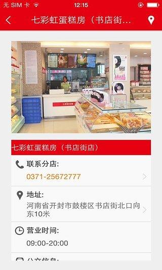 七彩虹蛋糕房
