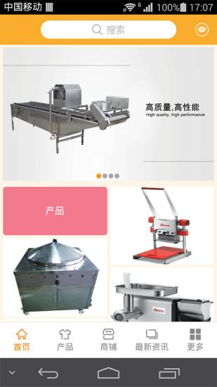 食品机械网