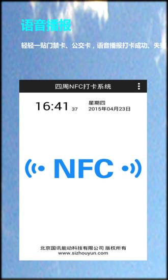 NFC打卡
