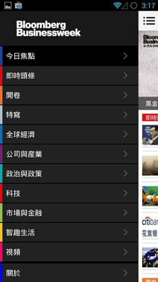 彭博商业周刊 中文版