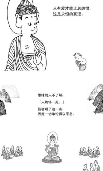 南传法句经