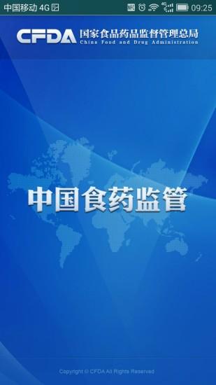 中国食药监管