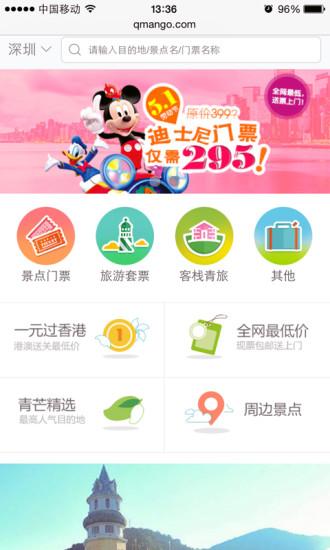 玩旅遊App|青芒果旅游免費|APP試玩