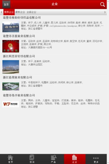 中国裤袜行业门户