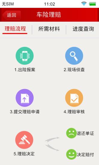 玩生活App|保险帮免費|APP試玩