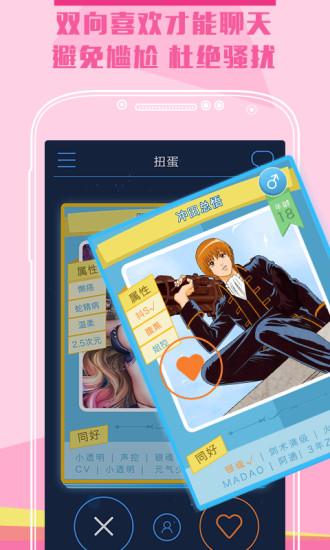 玩社交App|扭蛋免費|APP試玩