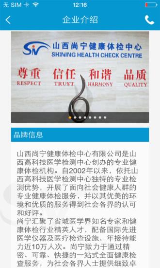 玩健康App|尚宁体检中心免費|APP試玩