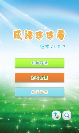 玩休閒App|单机猜成语免費|APP試玩