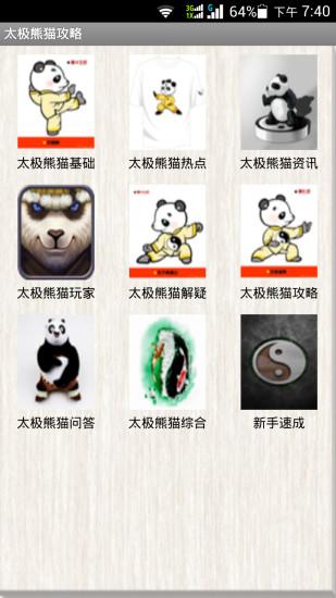 太极熊猫资讯