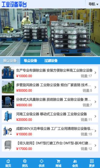 工业设备平台