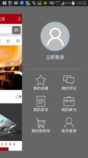 玩免費工具APP|下載上海会展网 app不用錢|硬是要APP
