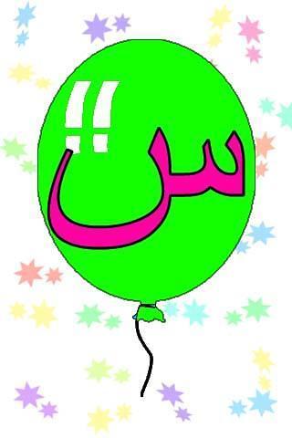 ABJAD阿拉伯字母