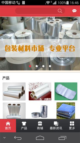 包装材料市场