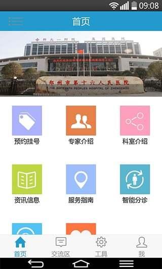郑州十六医院