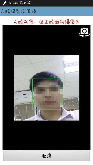 人脸识别应用锁