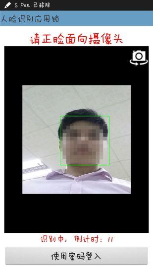 玩免費工具APP|下載人脸识别应用锁 app不用錢|硬是要APP
