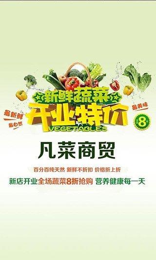 玩購物App|凡菜商贸免費|APP試玩