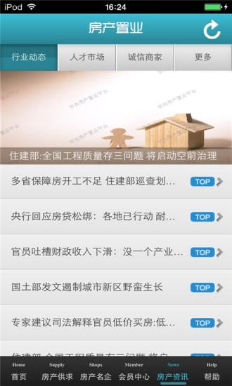 吉林房产置业平台|玩生活App免費|玩APPs