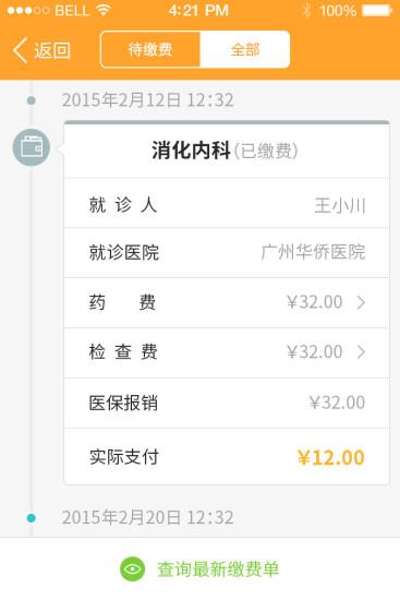 玩免費健康APP|下載广州华侨医院 app不用錢|硬是要APP