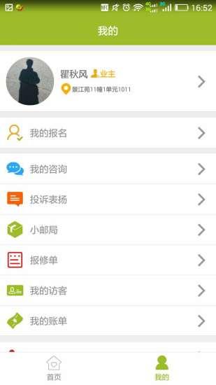 彩家|玩社交App免費|玩APPs