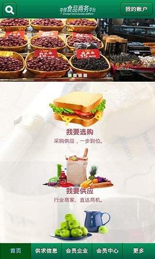 中国食品商务平台