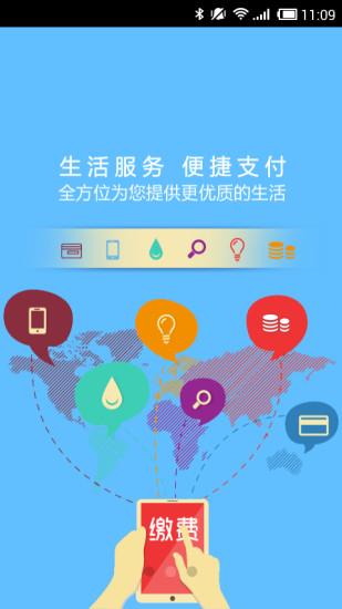 银联商户移动服务平台