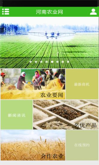河南农业网