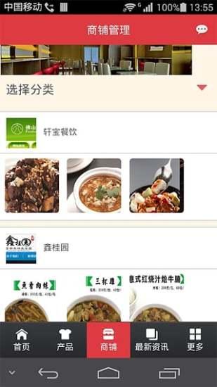 餐饮平台|玩生活App免費|玩APPs