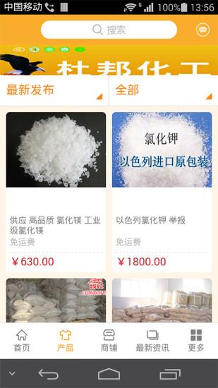 中国化工行业平台