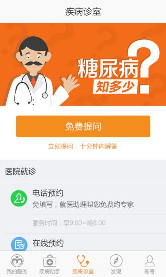 糖尿病助手 玩健康App免費 玩APPs