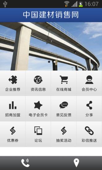 中国建材销售网