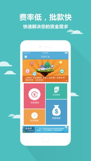 信和汇金|玩財經App免費|玩APPs