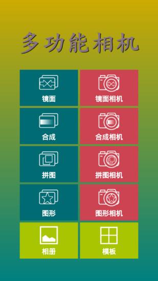 多功能相机