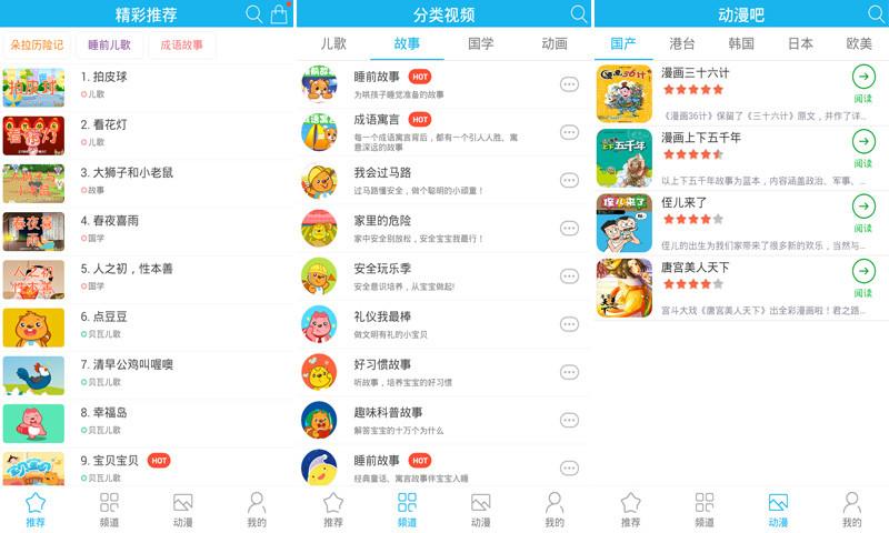 幼兒發展檢測- Google Play Android 應用程式