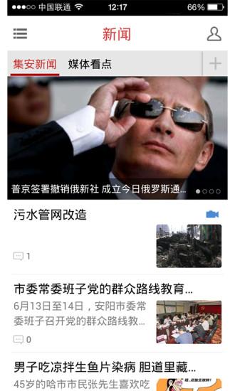 集安广电新闻